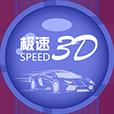 90秒极速3D
