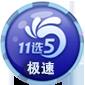 极速11选5